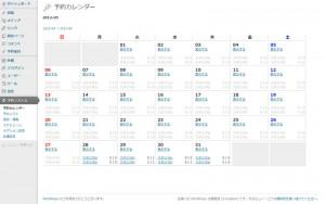管理予約カレンダー