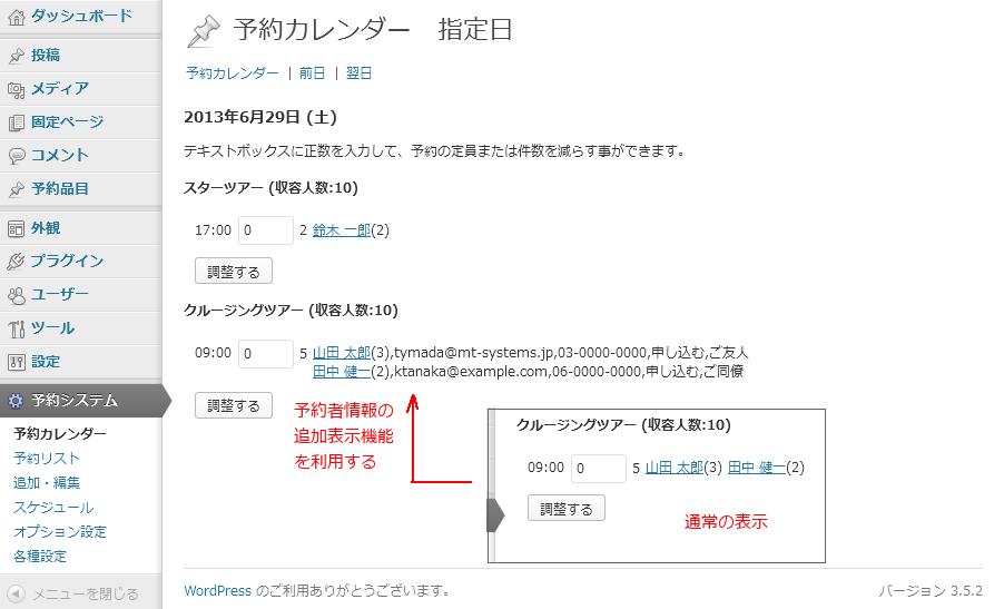Ver.1.6.5 管理画面 指定日予約一覧 予約者情報追加表示