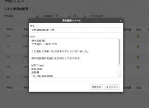 メール編集ダイアログ