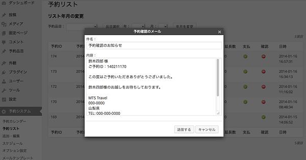 Ver.1.14 予約リストから予約確認・完了メールを送信する機能追加