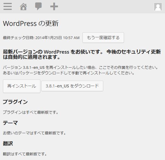 WordPress 3.8.1の自動更新ー止めるには