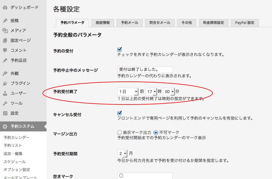 Ver.1.17 予約受付終了の時刻設定と管理画面の便利機能追加