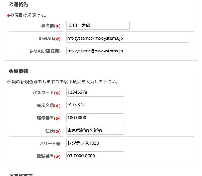 Ver.1.18 予約メールのオプション注文項目の隠蔽