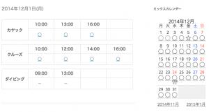 mix_calendar