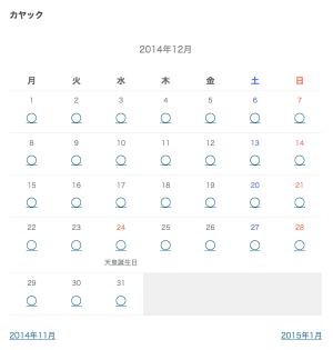 normal_calendar