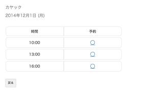 timetable_list