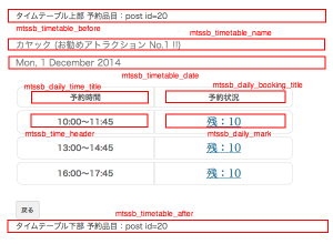 timetable_calendar_filnm
