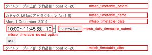 timetable_form_filnm