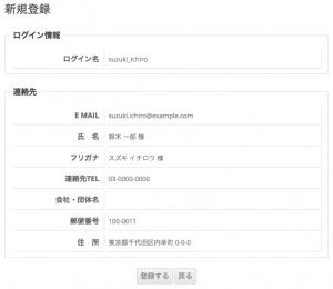 ユーザー登録の入力確認表示